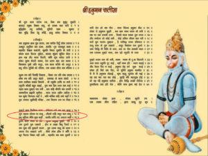 hanuman chalisa, Distance between Earth and Sun